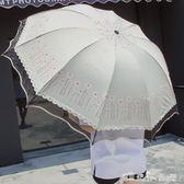折疊傘 晴雨傘兩用折疊黑膠防曬防紫外線韓國森系學生女神蕾絲遮陽太陽傘 「潔思米」
