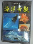 【書寶二手書T6/科學_PMZ】海洋奇觀_將門文物