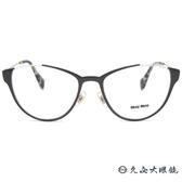 Miu Miu 眼鏡 貓眼款 近視眼鏡 VMU51O UET-1O1 灰-金 久必大眼鏡