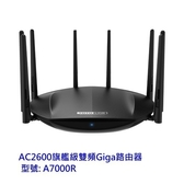 TOTOLINK 無線寬頻分享器 【A7000R】 AC2600 旗艦級 雙頻 Giga 無線路由器 新風尚潮流