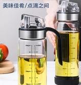 玻璃油壺家用廚房不掛油自動開合裝油瓶刻度油罐壺醬油醋調料瓶 蘇菲小店