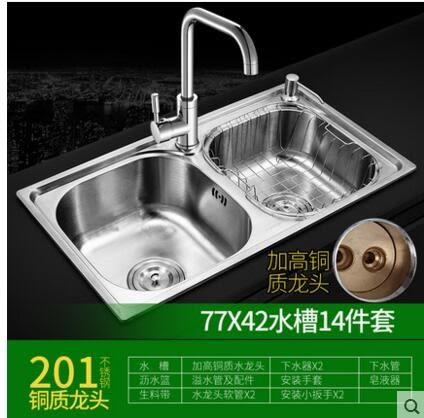 304不銹鋼拉絲水槽雙槽廚房洗菜盆洗碗池一體加厚廚盆套餐 7742-201全銅龍頭