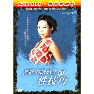 夏娃的誘惑之性技巧DVD 金志沅/徐英