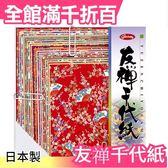 【友禅 30種40枚入】日本製 友禪千代紙 工藝色紙和紙 書籤文具150x150【小福部屋】