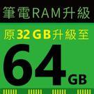筆電32GB升級64GB RAM