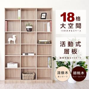 【Hopma】都會十八格大空間書櫃/收納櫃-淺橡木