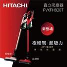 【限時優惠+分期0利率】HITACHI 日立 手持直立吸塵器 PV-XFH920T 公司貨 PVXFH920T 公司貨