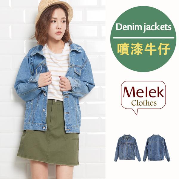 Melek 外套類 (共1色) 現貨【B12170111-19-F】女款潑漆破破牛仔外套淺藍 夾克