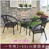 X-戶外桌椅藤椅子茶几三件套陽台休閒桌椅組合庭院室外小桌椅家具【2椅+小1號桌】