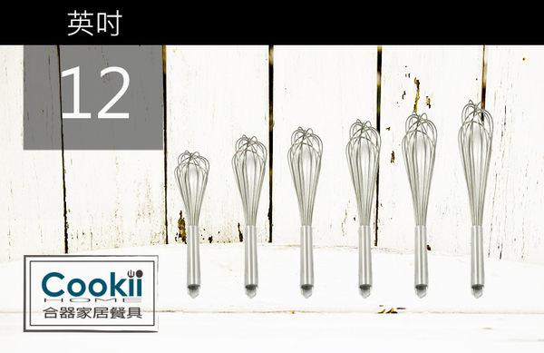 【Cookii Home.合器】超實用質感打蛋器(粗).15Ci0193【打蛋器】12英吋.總長約43.5cm