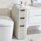 18cm寬夾縫收納櫃抽屜式衛生間塑料整理櫃子廚房縫隙窄冰箱置物架 NMS蘿莉新品
