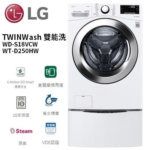 【結帳再折扣+24期0利率+基本安裝】LG 樂金 WD-S18VCW + WT-D250HW TWINWash 雙能洗 18公斤+2.5公斤