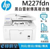 M227fdn HP 黑白雷射傳真多功能事務機 M227 /M227FDN