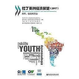 簡體書-十日到貨 R3Y【拉丁美洲經濟展望(2017):青年、技能和創業】 9787520108478 社會科學