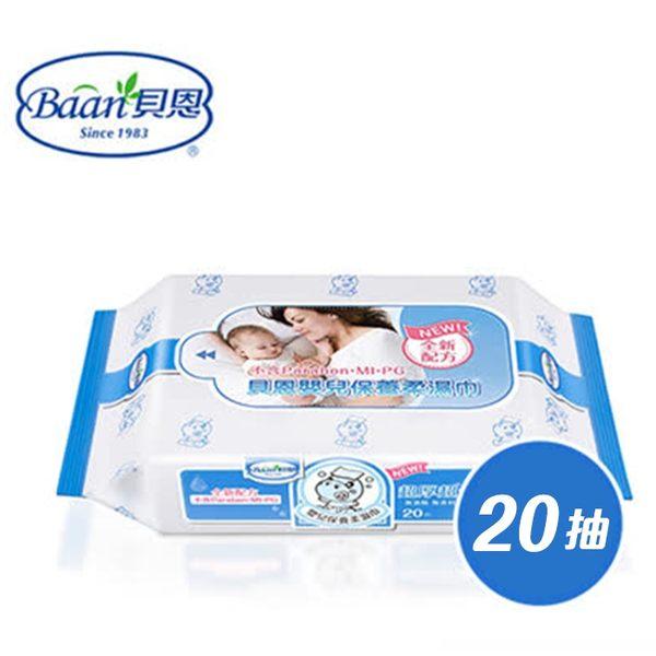 貝恩 BAAN 嬰兒保養柔濕巾 20抽 2459 濕紙巾