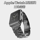 Apple Watch 1 2 3 4 金屬錶帶 不鏽鋼 三株錶帶 蝴蝶扣 智慧手環 腕帶 錶帶 替換帶 Iwatch