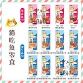 貓吃魚[貓零食系列,12種口味,台灣製]