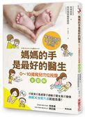 (二手書)媽媽的手是最好的醫生:0~10歲育兒穴位按摩全圖解,夜哭、感冒、過敏、情緒..