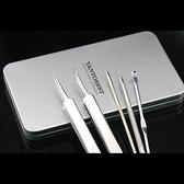 VANTOBEST粉刺針 黑頭針 工具 細胞夾 5支專業套裝 茱莉亞嚴選