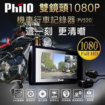 飛樂 Philo PV520 機車版【送16G+ 機車防水USB充電座】雙鏡頭 防水行車紀錄器 另售PV307