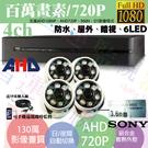 高雄/台南/屏東監視器/1080PAHD/到府安裝/4ch監視器/130萬半球攝影機720P*4支標準安裝!非完工價!