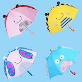 兒童傘女幼兒園公主直柄超輕正韓創意寶寶小孩小學生男兩用晴雨傘 免運直出 交換禮物