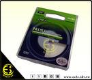 ES數位館 NiSi日本耐司 專業級 超薄 UV 保護鏡 58mm 配合超薄NiSi CPL偏光鏡 減少暗角