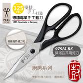 『義廚寶』德國PAUL 廚房系列_微鋸齒萬用剪刀 (黑)    ✁100% 德國手工製造 ✁