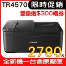 【登錄送300禮券】Canon PIXMA TR4570 傳真無線多功能複合機