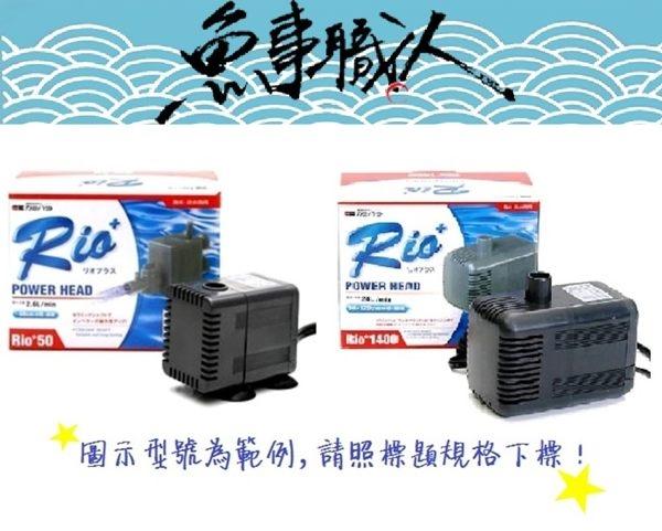 台灣 RIO+ 沉水馬達【180型】【456L/H】超耐用 馬達頭 上部過濾 魚事職人