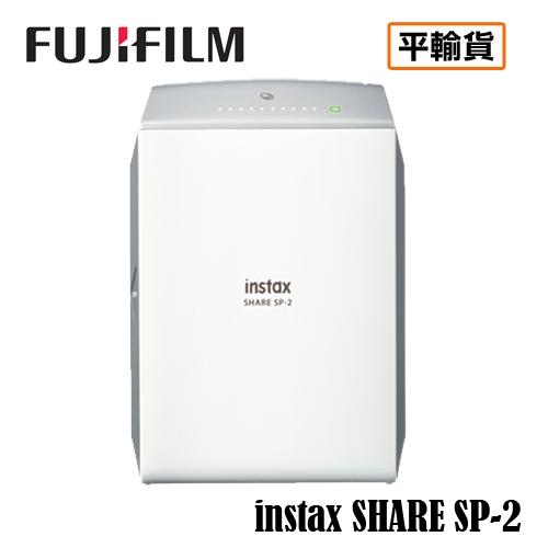 (免運 分期0利率)送空白底片+彩色相框3C LiFe FUJIFILM 富士 instax SHARE SP-2 印相機 相片(平行輸入)