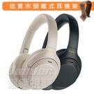 送木質耳機架【曜德】SONY WH-1000XM4 輕巧無線藍牙降噪耳罩式耳機 2色 可選