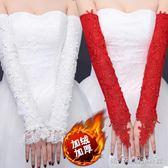 新娘婚紗手套蕾絲加長款加絨女2018新款秋冬季結婚加厚保暖紅白色 晴天時尚館