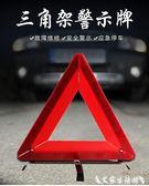三腳架警示牌汽車載三角架反光折疊停車用警告標志小車輛安全專用LX 【限時特惠】