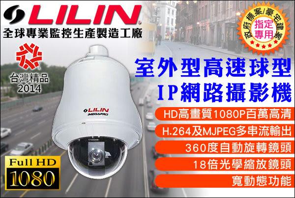 【台灣安防】監視器 穩定高速球型 IP攝影機 利凌快速球型攝影機 18倍 360度 上下左右