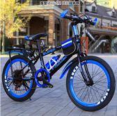 變速山地車自行車成人24寸男女22寸青少年越野賽車20寸學生自行車 年終尾牙特惠