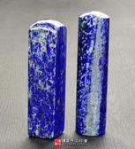 促銷區阿富汗青金石開運印章印鑑《半手工噴砂》六分,正常高度,單章。簡配。傳家手工印章