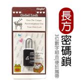 【我們網路購物商城】長方三位數小密碼鎖 金屬鎖 海關鎖 行李鎖 密碼鎖 防盜鎖 櫃子鎖