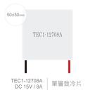 『堃喬』TEC1-12708A 50 x 50 mm 半導體致冷晶片 DC 15V 8A 69W 致冷片『堃邑Oget』