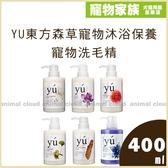 寵物家族-【YU東方森草】寵物沐浴保養系列-寵物洗毛精400ml多種味道可選