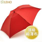 LEHO《悠。時光》輕量防風玻纖折傘(西班牙紅-頂級緞澤布)