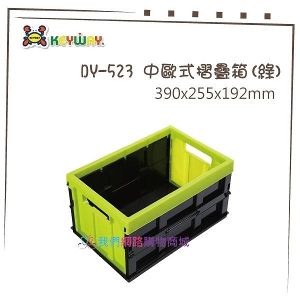 【我們網路購物商城】聯府 DY-523 中歐式摺疊箱(綠) 摺疊置物籃 折疊籃 台灣製