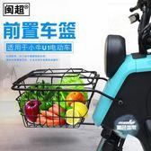 車籃 菜籃框前置車籃筐電動車車筐儲物籃改裝配件帶蓋前籃T