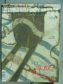 【書寶二手書T2/雜誌期刊_POM】典藏投資_114期_巴爾塞追風計畫等