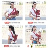 前后兩用多功能寶寶橫前抱式背背帶嬰兒外出簡易【小玉米】