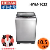 【HERAN禾聯】10.5KG 全自動洗衣機 HWM-1033 送貨到府+基本安裝