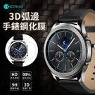 哥特斯 三星 Galaxy Watch 42mm 46mm S3 S4 手錶膜 3D 高清 鋼化膜 防爆 防指紋 手錶貼