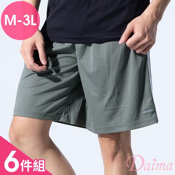 黛瑪Daima 百搭條紋。時尚運動網眼吸濕排汗短褲(6件組 )※隨機選色※177