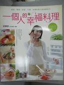 【書寶二手書T9/餐飲_XFR】一個人的幸福料理_邱寶郎