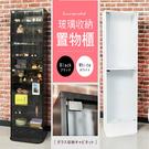 公仔模型 展示櫃 收納櫃【百嘉美】華倫180cm玻璃展示櫃(三色可選) MIT台灣製 BO018